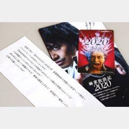 ムビチケカードとプレス資料(C)日刊ゲンダイ