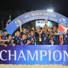4大会ぶり3回目のアジア制覇