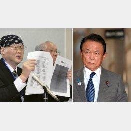 財務省と1年以上の攻防に勝訴(左端が上脇博之神戸学院大教授、右は麻生財務相)/(C)共同通信社
