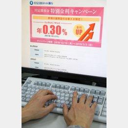 特別金利キャンペーン中(住信SBIネット銀行)/(C)日刊ゲンダイ