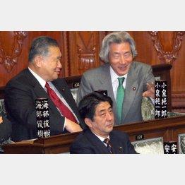 ここが元凶(後方左から森、小泉元首相と安倍首相)/(C)日刊ゲンダイ