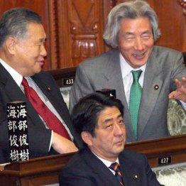ここが元凶(後方左から森、小泉元首相と安倍首相)