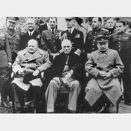 日本はヤルタ合意と無関係(前列左から、チャーチル英首相、ルーズベルト米大統領、スターリン・ソ連最高指導者=1945年当時) (C)ロイター/MPTV - Pictures