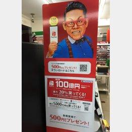 PayPayは100億円還元キャンペーン第2弾を実施中(C)日刊ゲンダイ