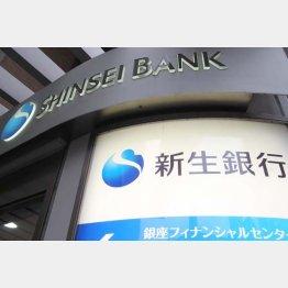 大手銀行で初めて副業を解禁した新生銀行(C)日刊ゲンダイ