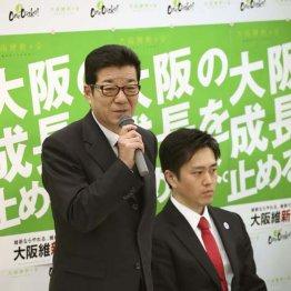 松井一郎氏(左)と吉村洋文氏