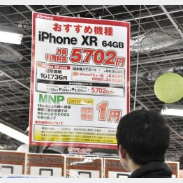iPhone XRが1円!(C)共同通信社