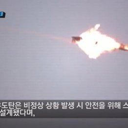 韓国が騒然…空軍基地「ミサイル誤射事故」の衝撃と波紋