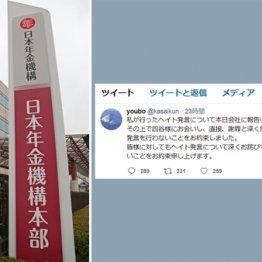 """""""ヘイト投稿""""年金事務所長の更迭 お詫びで済まない違法性"""