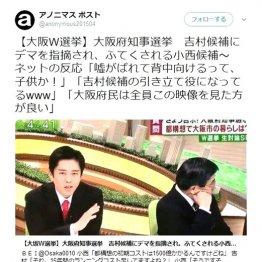 大阪維新・松井代表がリツイートした「フェイクニュース」