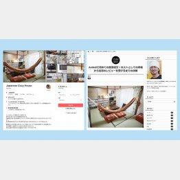 佐藤輝英さんが運営するAirbnbの民泊サイト(Japanese Cozy House=左)と自身の運営体験をつづったブログ