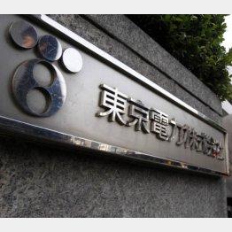 東京電力(C)日刊ゲンダイ