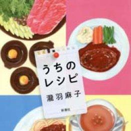 「うちのレシピ」瀧羽麻子著