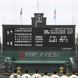 山梨学院センバツ1回戦24得点を「小倉ノート」で解説する