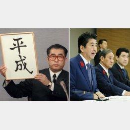 """元号も私物化(左は""""平成おじさん""""小渕官房長官=当時)/(C)共同通信社"""
