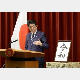 新元号「令和」に関し、記者会見で談話を発表する安倍首相/(C)共同通信社