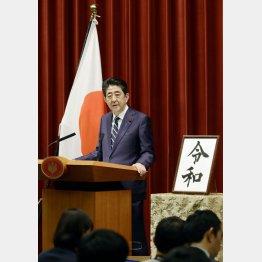 4月1日、記者会見で談話を発表する安倍首相(C)共同通信社