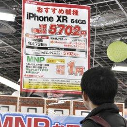 「新料金プラン」到来目前 買い替えならiPhone8以降が正解