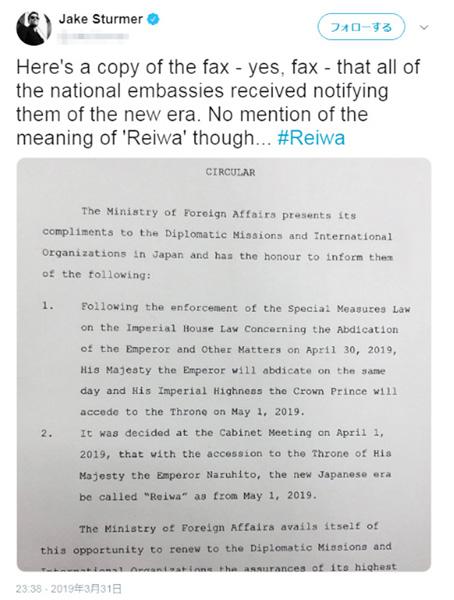 【令和】海外メディアの「Order and Hermony」に首相官邸がカンカン…外国人記者にメールで反論「意図した意味ではない」