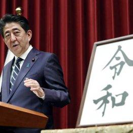 """談話に""""2つの鍵"""" 安倍首相「令和」会見は単なる選挙対策か"""