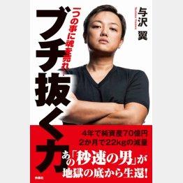 「ブチ抜く力」(扶桑社)1600円+税