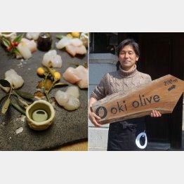 手前の器が「澳 OKI Olive」(左)・右は澳敬夫さん(提供写真)