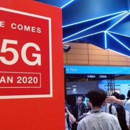 米韓で商用化 日本の5Gは端末と通信料分離でに大ブレーキ