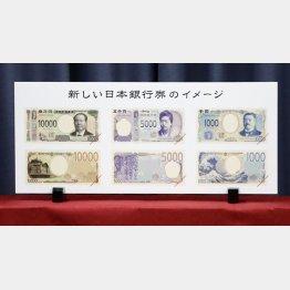 肖像は一万円札に渋沢栄一ら(C)共同通信社