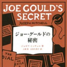 「ジョー・グールドの秘密」ジョゼフ・ミッチェル著 土屋晃、山田久美子訳