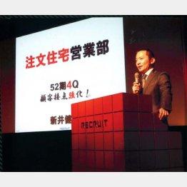 カチタスの新井健資社長(提供写真)