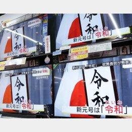 社名変更する企業が続々(C)日刊ゲンダイ
