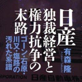 """日産歴代トップの""""腐敗""""とゴーン暴走を解明する話題の1冊"""