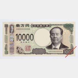 新1万円札(C)共同通信社