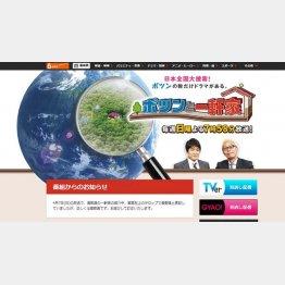 (朝日放送テレビ「ポツンと一軒家」の番組公式サイト)