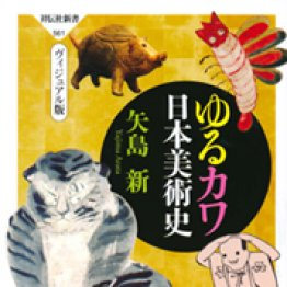 「ゆるカワ 日本美術史」矢島新著