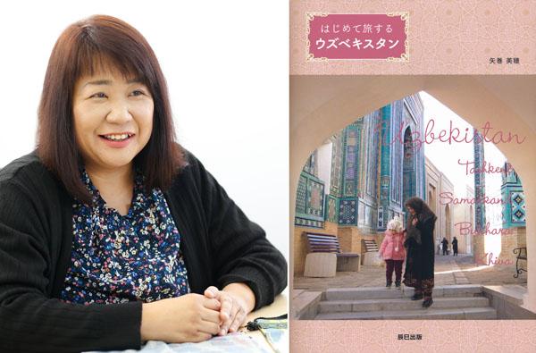 今週の執事・矢巻美穂さん(左)と著書(C)日刊ゲンダイ