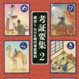 藤井青銅さん(作家・脚本家)