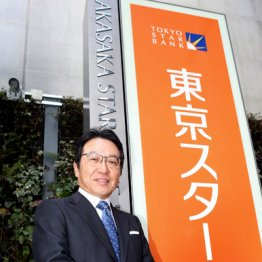 東京スター銀行 佐藤誠治頭取