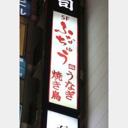 居酒屋チェーンの元祖「鮒忠」(C)日刊ゲンダイ