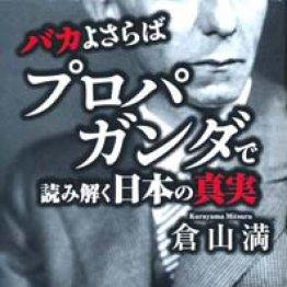 「バカよさらば プロパガンダで読み解く日本の真実」倉山満著