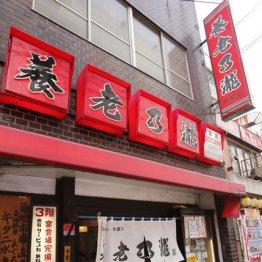 後継者難で閉鎖店舗相次ぐ「養老乃瀧」が復活賭ける新業態