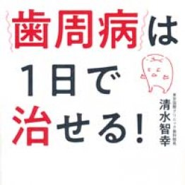 「歯周病は1日で治せる!」清水智幸著