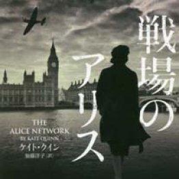 「戦場のアリス」ケイト・クイン著 加藤洋子訳