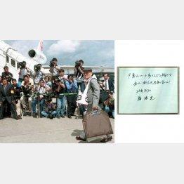 1999年、韓国に向かう金嬉老(右は、彼が晩年に書き残した言葉)/(C)共同通信社