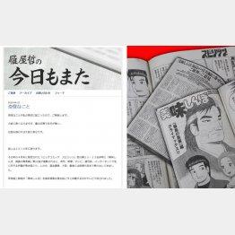 右は「美味しんぼ 福島の真実編」(左は本人のブログから)