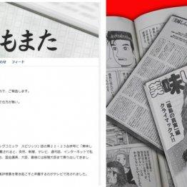 「美味しんぼ」原作者が鼻血問題の騒動後をブログで告発