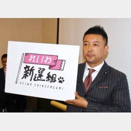 新党命名を発表した山本太郎参院議員(C)日刊ゲンダイ