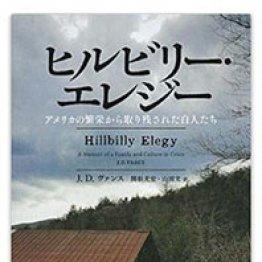 「ヒルビリー・エレジー」J.D.ヴァンス著 関根光宏・山田文訳光文社