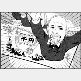 (イラスト・中井結衣)(C)日刊ゲンダイ
