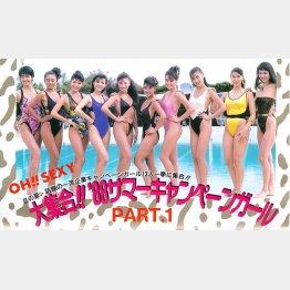 「大集合!!'88サマーキャンペーンガール PART1・PART2」/(C)日刊ゲンダイ